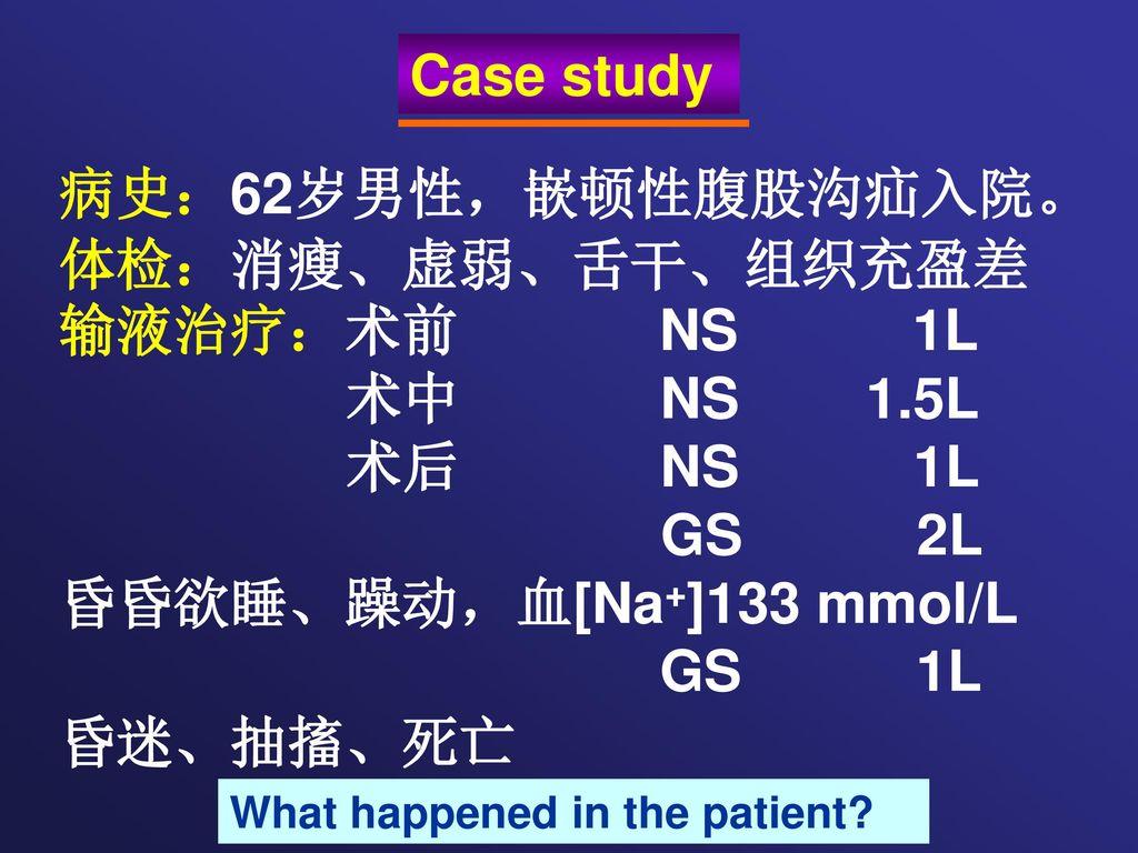 昏昏欲睡、躁动,血[Na+]133 mmol/L GS 1L 昏迷、抽搐、死亡